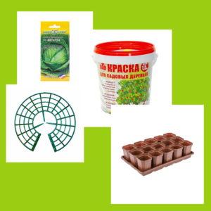 Товары для рассады и растений