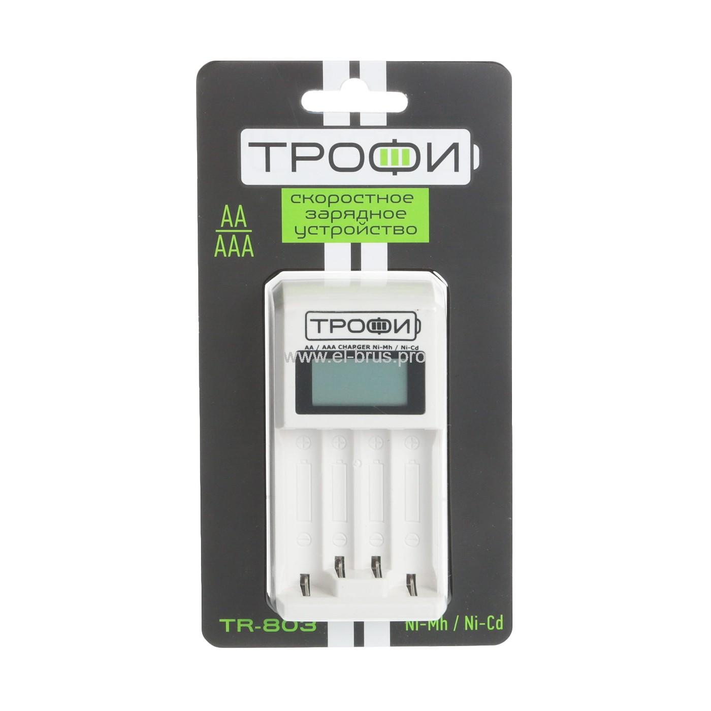 Зарядное устройство АА/ААА ТРОФИ TR-803