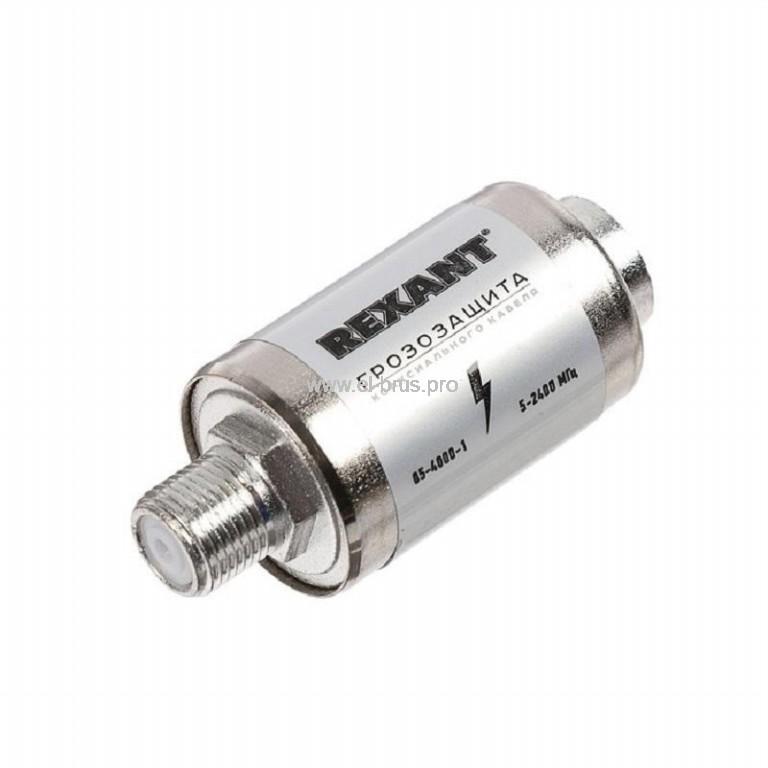 Грозозащита на F-разъем 5-2000МГц REXANT