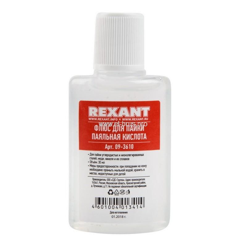 Паяльная кислота REXANT 30мл