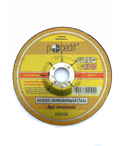Диск шлифовальный обдирочный по металлу POBEDIT Ø150х22,2мм 6,0мм
