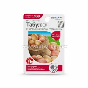 Протравитель картофеля ТАБУ 10мл
