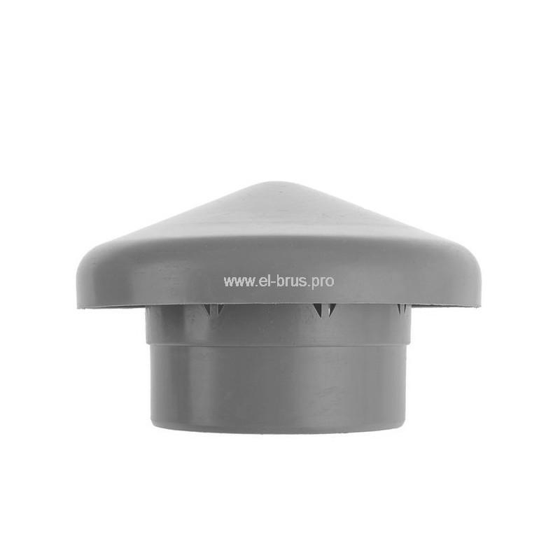 Зонт (дефлектор) вент. ПП Ø110мм ВК ПОЛИТЭК