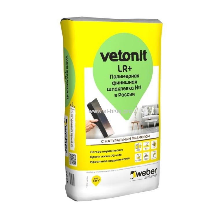 Шпаклевка финишная полимерная белая WEBER Vetonit LR+ 20кг